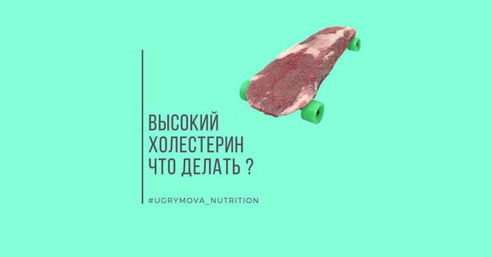 Все про холестерин: норма в крови, как снизить, советы и ...